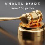 עורך דין חליל ביאדי